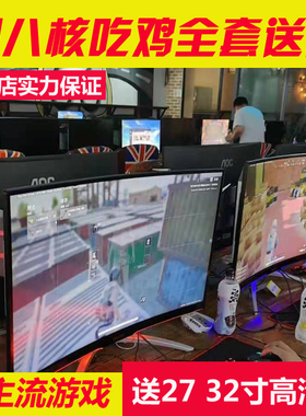 二手网咖组装电脑主机台式全套整机电竞网吧游戏型高配吃鸡i7