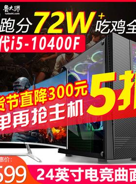 十代i5 10400F/i3 10100吃鸡电脑主机台式全套游戏组装机整机办公