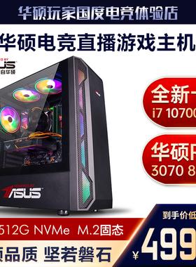 华硕电脑十代i7 10700F/RTX3060TI/3070台式主机游戏直播组装整机