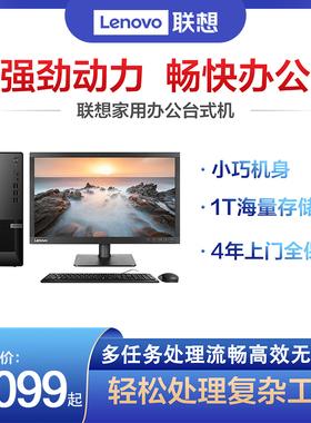 Lenovo联想台式电脑主机学生学习办公商用扬天M4000o/M4000q英特尔酷睿游戏整机全整套i5/i7官方旗舰店官网