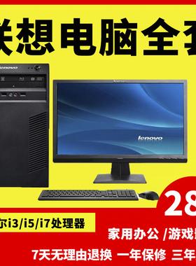 二手电脑台式联想全套办公家用主机电竞i3i5i7四核游戏型网吧整机