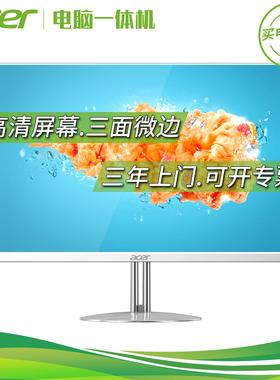 acer宏碁品牌一体机电脑十代i3四核23.8英寸家用办公学习游戏11代i5六核超薄高配i7八核台式整机全套