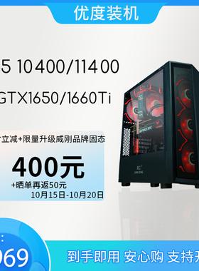 电脑主机i5 10400f/11400台式机游戏整机组装机办公组装全套台式