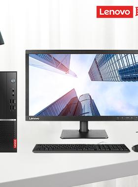 联想办公台式电脑全套i7电竞吃鸡台式机主机高配游戏组装整机网吧