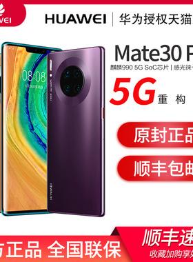 【华为 原装 正品 全国联保】Huawei/华为Mate 30 Pro (5G)麒麟990徕卡四摄5G芯片智能手机 卡俐特数码专营店