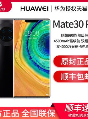 【华为全新原封正品 顺丰包邮】Huawei/Mate 30 Pro超级快充麒麟990徕卡四摄4G智能华为授权卡俐特数码专营店