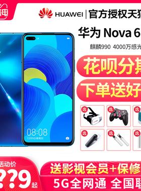 【送好礼】Huawei/华为nova6 5G 超感光影像 30倍数码变焦 EIS智能防抖 40W超级快充 全网通手机