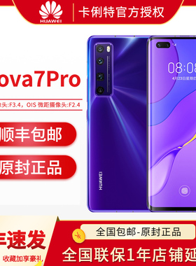 【华为原封正品】Huawei/华为nova7 Pro 5G追焦双摄曲面屏麒麟985智能手机5g手机华为卡俐特数码专营店