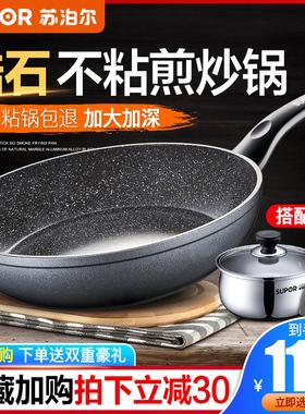 苏泊尔平底锅家用麦饭石色不粘锅炒锅煎饼蛋牛排锅电磁炉不沾煎锅