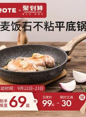 卡罗特麦饭石平底锅不粘锅家用牛排煎锅煎饼锅煎蛋锅烙饼锅电磁炉