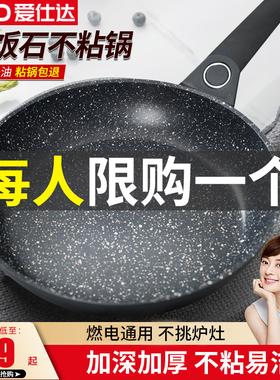 爱仕达平底锅不粘锅家用麦饭石煎锅煎蛋牛排烙饼电磁炉专用不沾锅