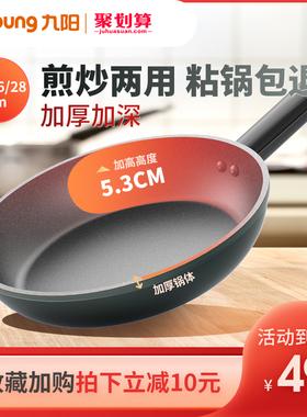 九阳平底锅不粘锅家用麦饭石小煎锅煎饼蛋牛排神器磁炉燃气灶专用