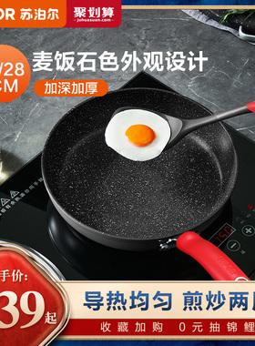 苏泊尔麦饭石平底锅不粘锅煎锅煎蛋神器牛排煎锅烙饼锅家用早餐锅
