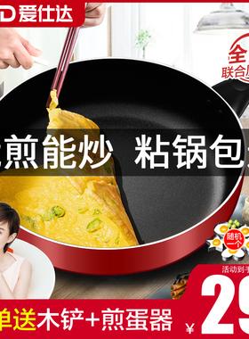爱仕达平底锅不粘锅家用小煎锅煎蛋饼牛排煎锅电磁炉燃气灶通适用