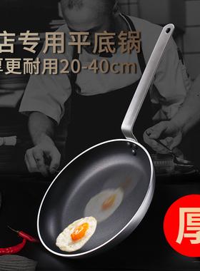 平底锅不粘锅煎锅电磁炉燃气灶适用大容量酒店牛排大号商用煎蛋锅