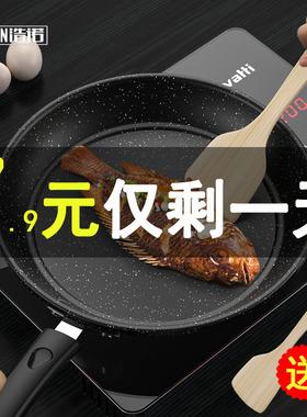 麦饭石平底锅不粘锅煎饼小牛排煎锅家用电磁炉燃气灶煎蛋锅具神器