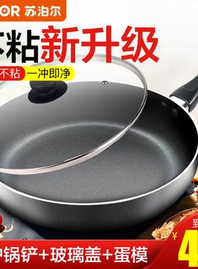 苏泊尔牛排煎锅平底锅不粘锅深烙饼家用炒菜燃气灶专用煤气炉适用