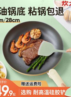 炊大皇平底锅不粘锅家用牛排煎锅煎饼锅小千层锅燃气灶电磁炉适用