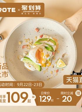 卡罗特麦饭石不粘平底锅家用锅煎饼锅煎蛋神器牛排煎锅电磁炉适用