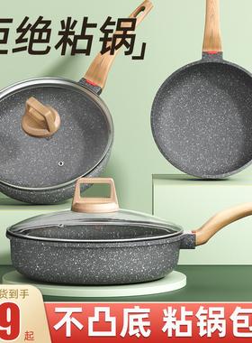 麦饭石平底锅不粘锅煎锅家用煎饼牛排小煎蛋烙饼电磁炉煤气灶适用