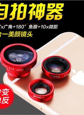 手机通用自拍镜头外置特效摄像头广角微距鱼眼三合一美颜摄影神器