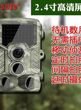 Forsafe H801夜视防水定时拍照摄像机移动侦测户外相机红外摄影野