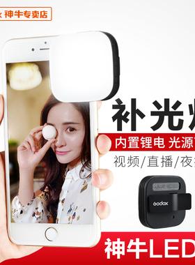 神牛LEDM32 手机摄像摄影美艳补光美妆LED灯 体积便携小巧补光灯
