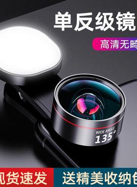 广角手机镜头专业拍摄单反通用超补光灯华为苹果鱼眼微距镜头手机相机外置摄像头外接拍照神器摄影高清直播