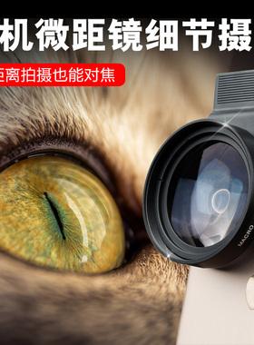 10倍手机微距镜头超远10CM近距镜单双摄像头通用美妆嘴唇拍照摄影