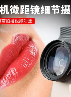 10倍高清手机摄像头超远10CM近距镜微距虚化通用美妆嘴唇拍照摄影