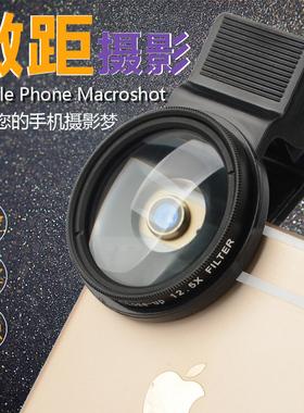 手机镜头近摄镜微拍放大镜摄影自拍照神器通用苹果外置摄像头微距