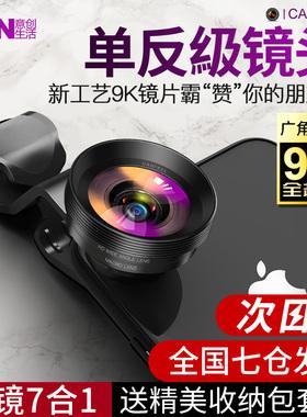 手机镜头超广角摄像头高清专业拍摄适用苹果x外置通用微距拍照神器7p直播外接单反长焦鱼眼摄影8iPhone辅助