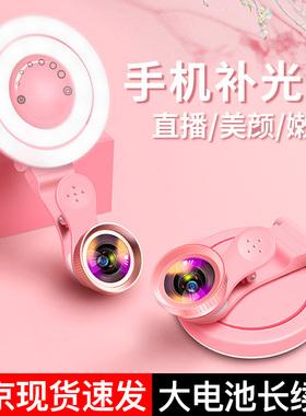 直播支架补光灯外置高清广角手机镜头通用非单反微距摄像头便携小型打光自拍摄影视频拍照神器