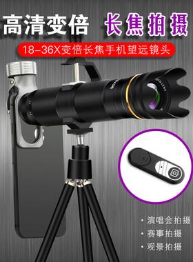 手机望远镜头通用单反外接长焦拍照广角高清变焦外置摄像头摄影拍照捕蜂窝远程监拍钓鱼直播拍摄神器华为安卓