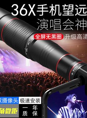 手机长焦镜头高清变焦演唱会神器外置摄像头小型专业拍照摄影华为p30pro拍月亮36倍远程苹果通用手机望远镜头