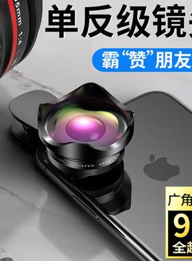手机广角加微距镜头单反高清摄像头外置高清外接苹果专业拍摄华为安卓拍照神器补光灯摄影辅助通用照相