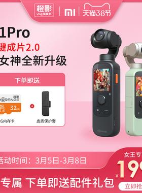 小米 橙影智能数码手持vlog摄像机 运动相机 4k高清专业摄影机