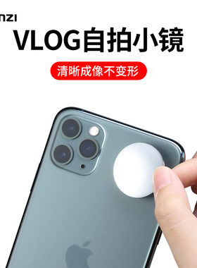 Ulanzi 迷你vlog自拍镜便携网红直播拍照随身小镜子自拍神器手机相机通用后置高清摄像反光镜小圆镜摄影配件