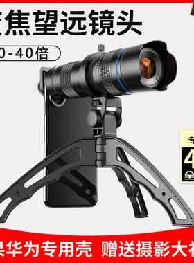 手机镜头长焦高清变焦望远镜头远程摄影专业拍月亮演唱会拍照神器钓鱼直播看漂摄像头适用于苹果12promax华为