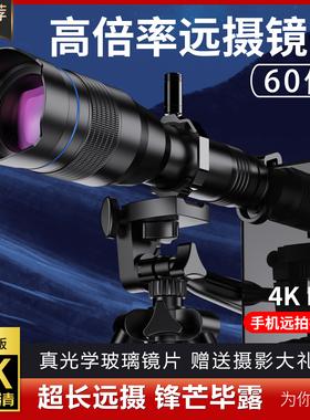 60倍手机长焦镜头高清变焦望远镜专业拍摄外接远程摄影拍月亮演唱会拍照神器外置摄像头适用苹果12promax华为