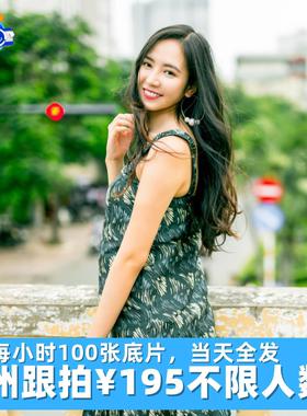 广州跟拍旅拍摄影约拍写真拍照佛山化妆领证跟拍婚礼化妆会议摄像