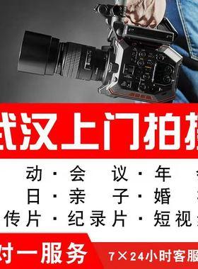 武汉跟拍摄影师活动会议年会宣传片生日亲子婚礼拍照摄像上门拍摄