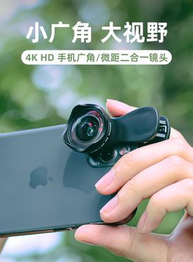 4K超广角微距镜头手机拍照摄影前置镜头高清外置摄像头