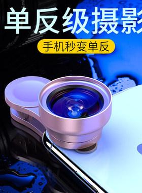 手机镜头超广角摄像头高清拍摄适用苹果x外置通用微距非专业拍照神器直播外接单反长焦鱼眼摄影12iPhoneX辅助