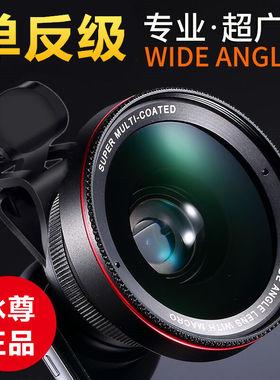超广角手机微距镜头摄像头专业拍摄鱼眼外置镜头拍照辅助神器单反拍摄视频外接高清摄影x适用于苹果iphone