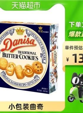 【进口】DANISA/皇冠休闲食品原味163g曲奇饼干凑单零食尝鲜装