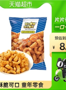 马来西亚进口妙妙鱿鱼鲜酥卷膨化零食品薯片饼条60g休闲网红小吃