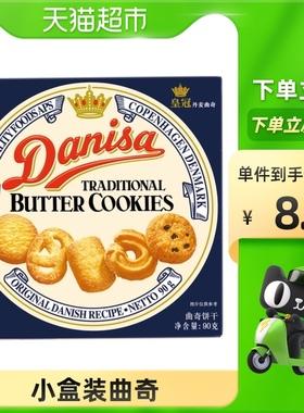 【进口】DANISA/皇冠休闲食品原味90g曲奇饼干凑单零食小盒尝鲜装