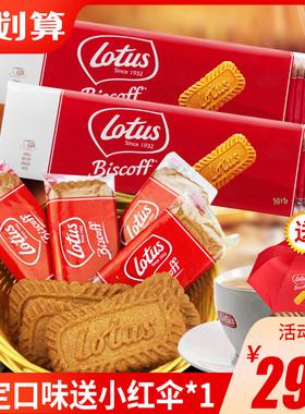 比利时lotus和情缤咖时焦糖饼干进口网红零食小吃休闲食品大礼包