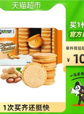 【进口】马来西亚茱蒂丝花生酱三明治饼干零食135g×1袋食品